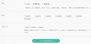 Xrea、コアサーバー新コンパネ、SSLサイト設定