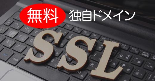 独自ドメインを無料でSSL