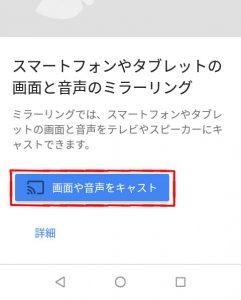google home アプリでchromecastをミラーリング