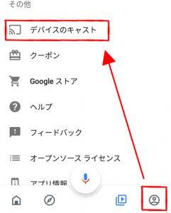 google homeアプリでchromecastデバイスをキャスト