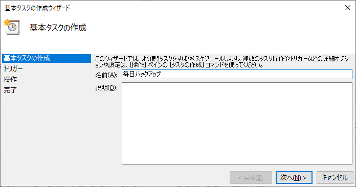 タスクスケジュール「基本タスク作成」win10home
