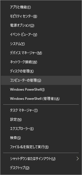 win10homeの場合、x+startキーでコンピュータの管理を選択します。
