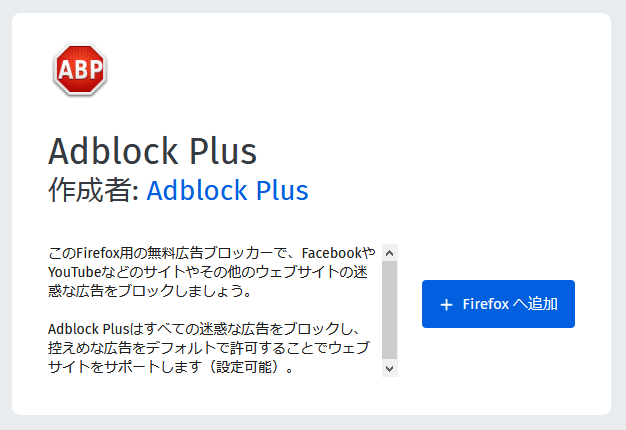 adblock plus をfirefoxへ追加