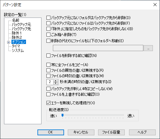 backupのオプションで昔のファイル類も保存する設定