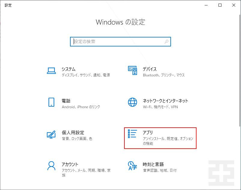 Windows10 home の設定からアプリを選択