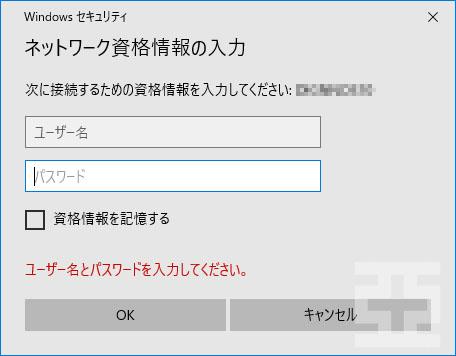 ネットワークドライブでユーザ名とパスワードを聞かれる