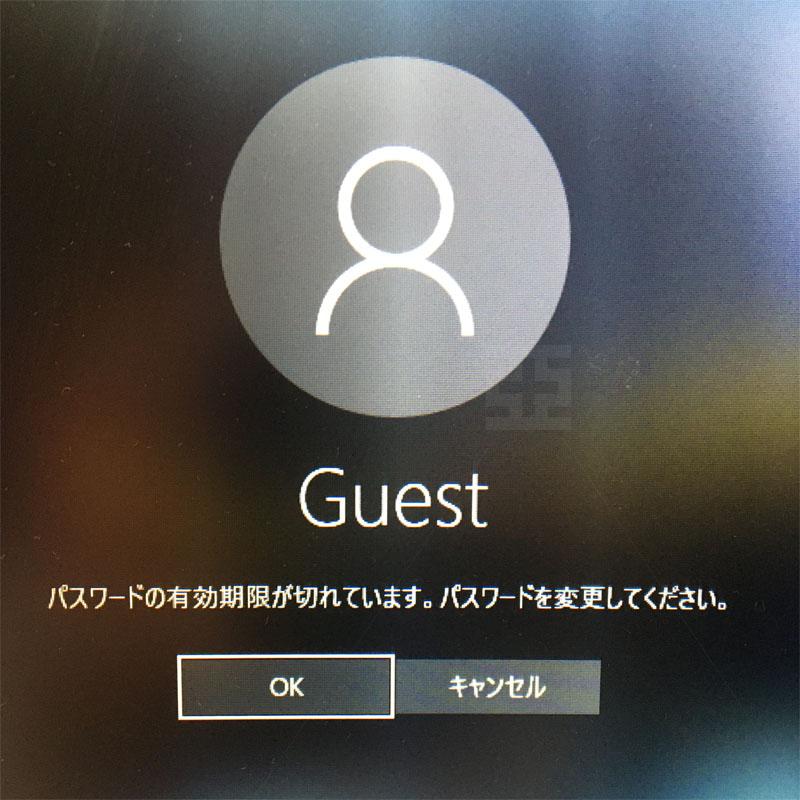 ゲストユーザがパスワードの有効期限が切れています。パスワードを変更してください。という表示画像