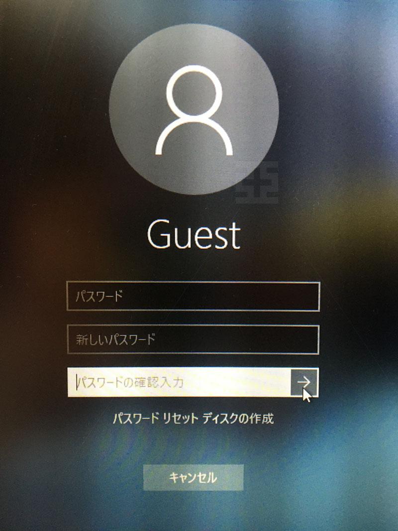 ゲストユーザの新しいパスワードの設定画面画像