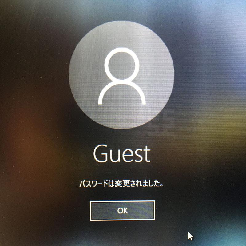 ゲストユーザのパスワードは変更されました画面画像