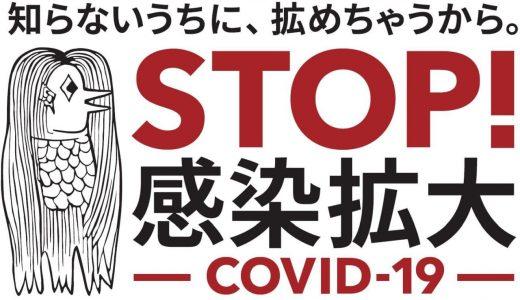 STOP感染拡大コロナウィルス COCOAアプリ