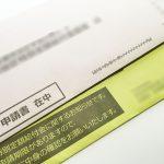 特別定額給付金申請書類の封書