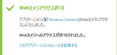 webカメラアクセスの許可