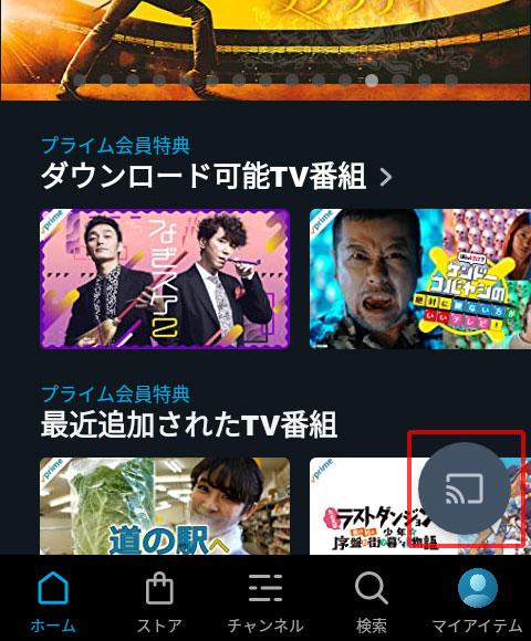 アマゾンプライム・ビデオアプリのキャストアイコンをタップ