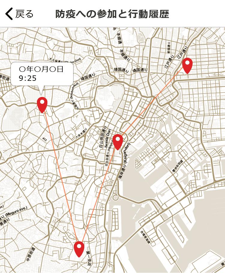 改定案:行動履歴をマップで確認