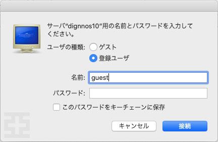 mac画面guest接続