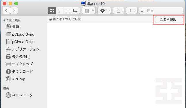 mac画面「別名で接続」ボタンをクリック