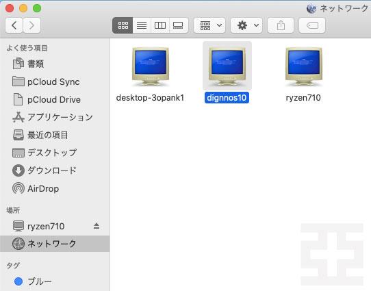 macファインダー画面ネットワークに繋がっているPC