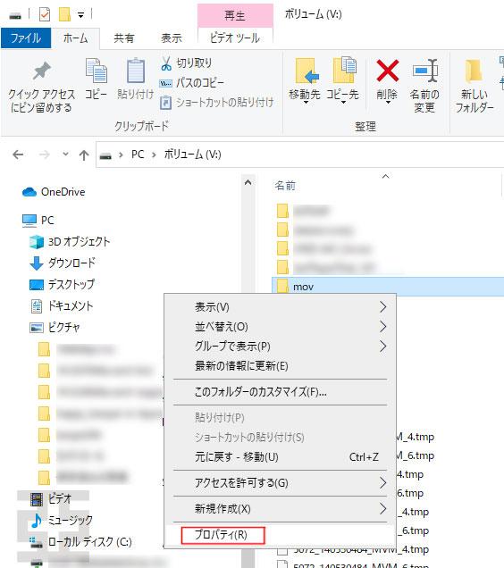 windows10画面 共有したいフォルダを選択