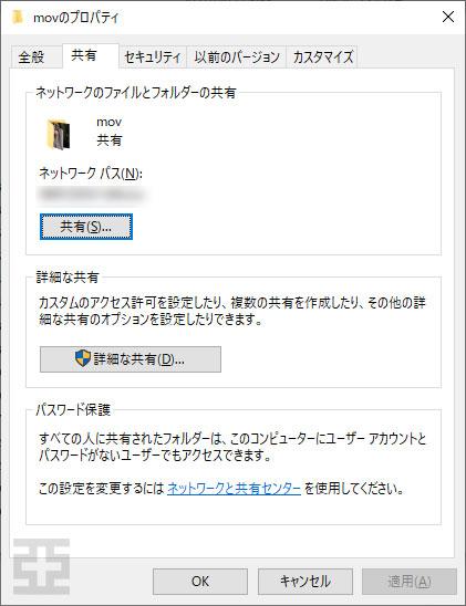 windows10画面:共有タブの共有ボタンをクリック