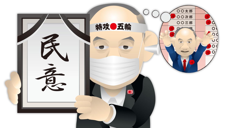 民意を黙殺し、五輪へ暴走・特攻する日本政府